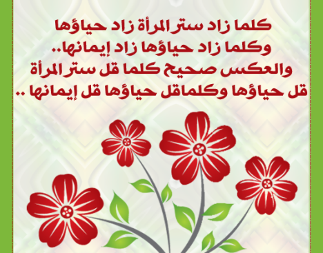 Da3aweyyat-2