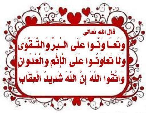 Da3aweyyat-8