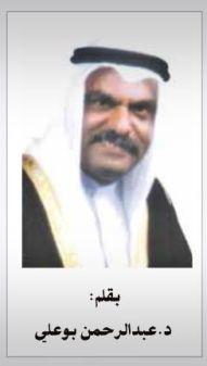 د.عبدالرحمن بوعلي
