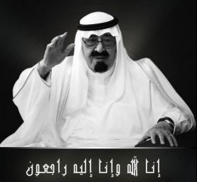 King Abdulla 1