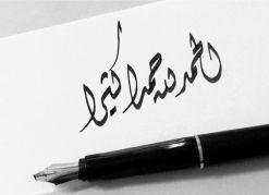 الحمد-لله-حمدا-كثيرا