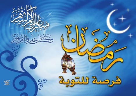 Ramadhan-000003.jpg