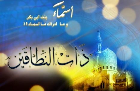 Asmaa Bnt AbiBakr-1