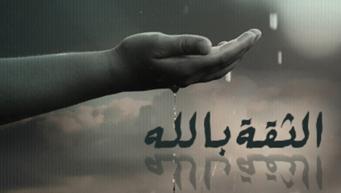 الثقة بالله