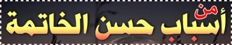 حسن الخاتمة2