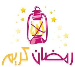 رمضان كريم زخرفة